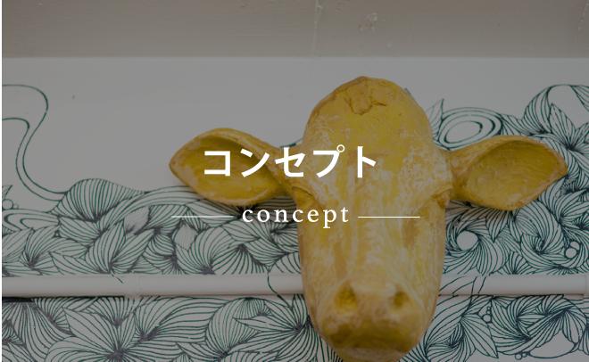 コンセプト -- concept --