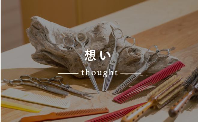 想い -- thought --