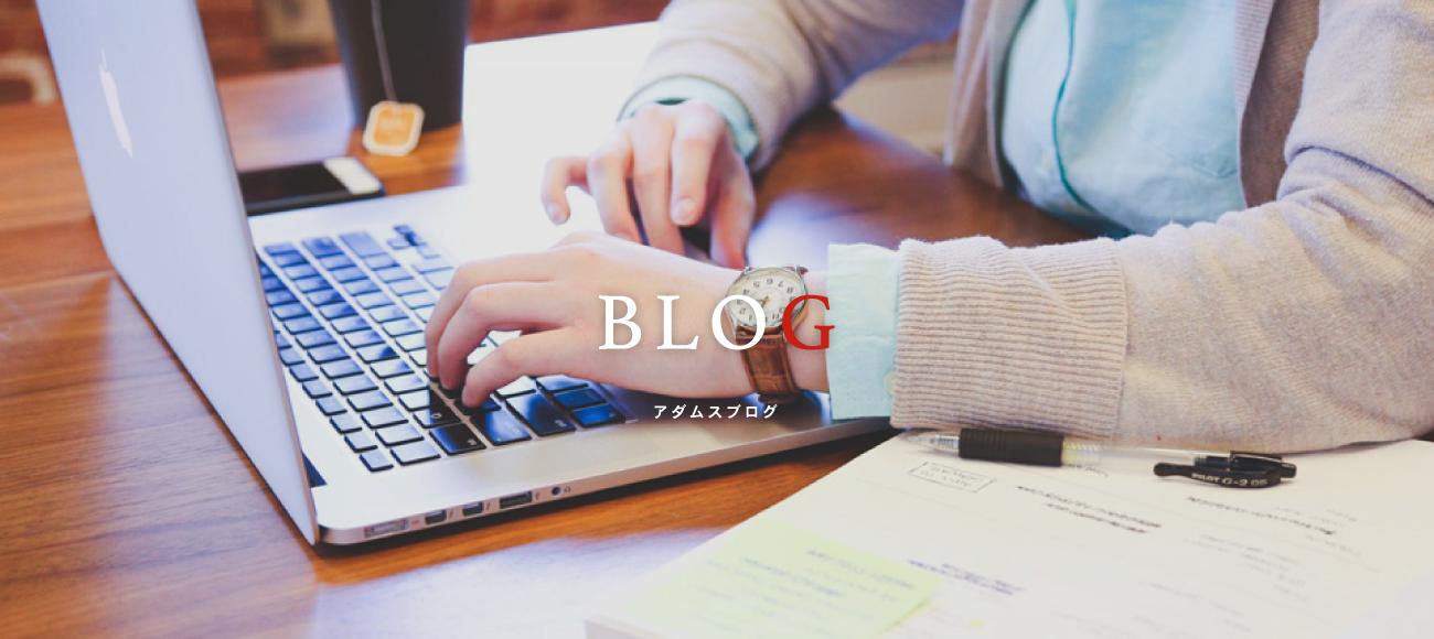 BLOG アダムスブログ