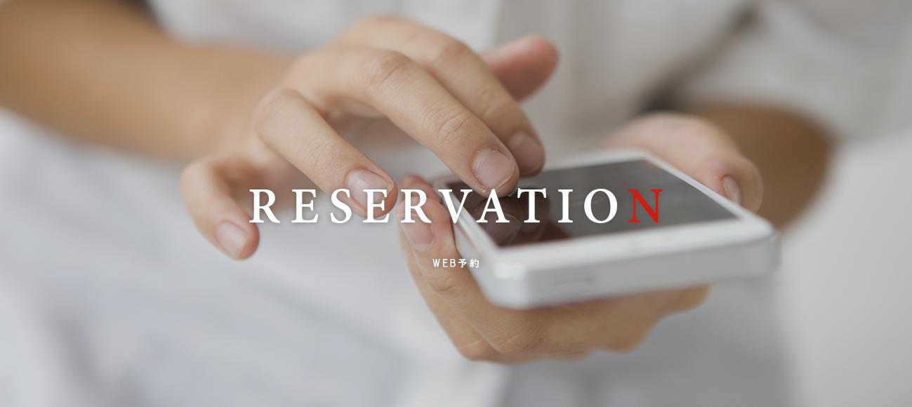 RESERVATION_WEB予約
